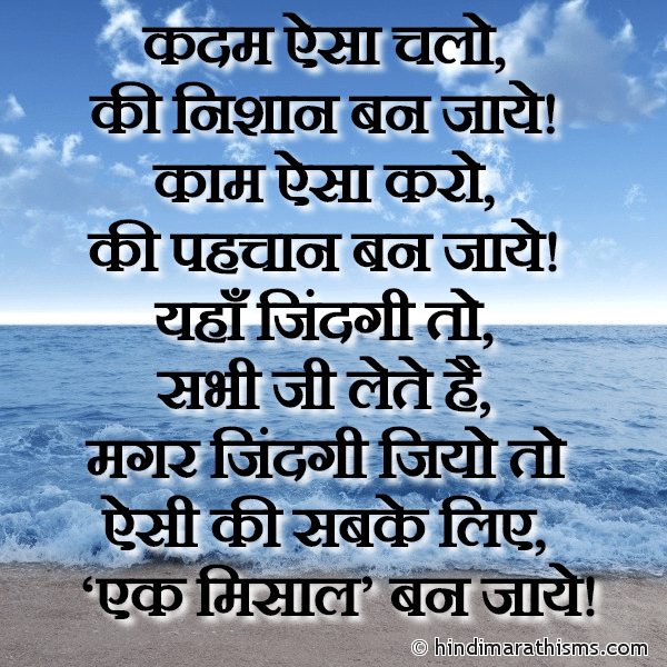 THOUGHTS SMS HINDI Image