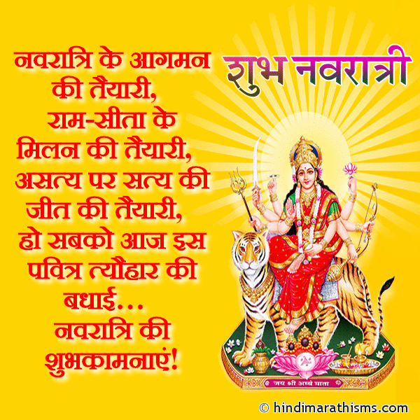 NAVRATRI SMS HINDI Image