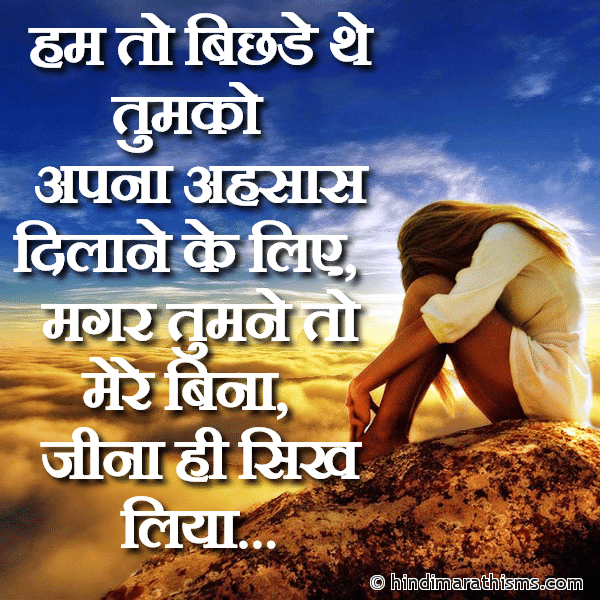 JUDAI SMS HINDI Image