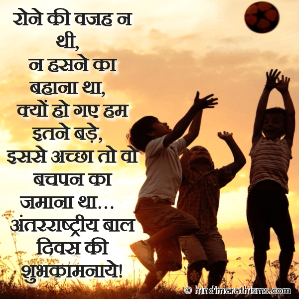 CHILDRENS DAY SMS HINDI Image