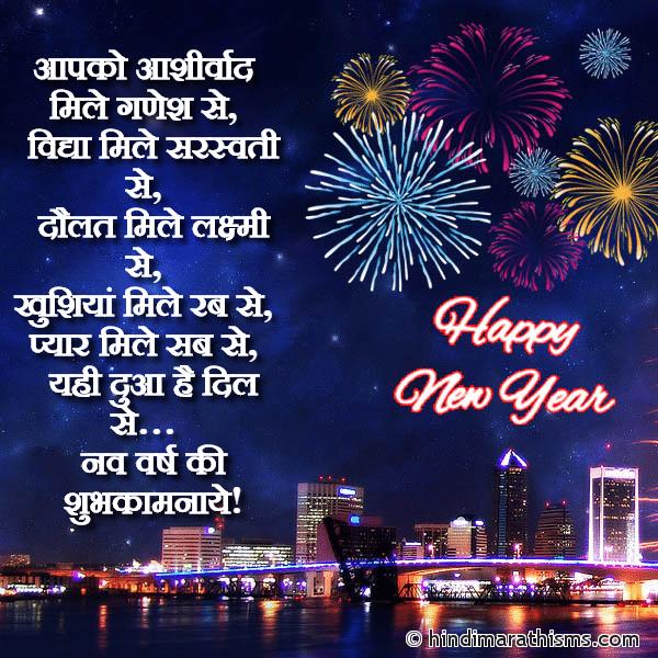 NEW YEAR SMS HINDI Image