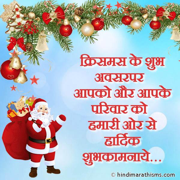 CHRISTMAS SMS HINDI Image