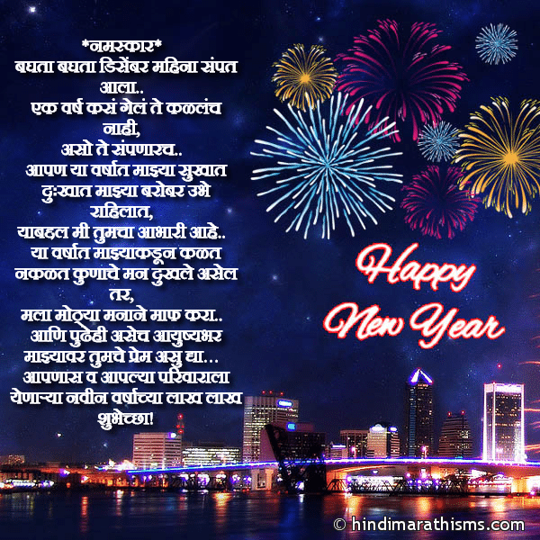 NEW YEAR SMS MARATHI Image