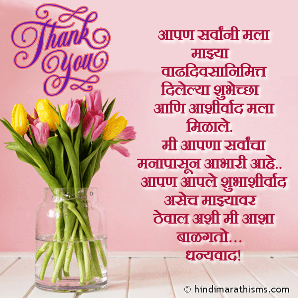 THANK YOU SMS MARATHI Image