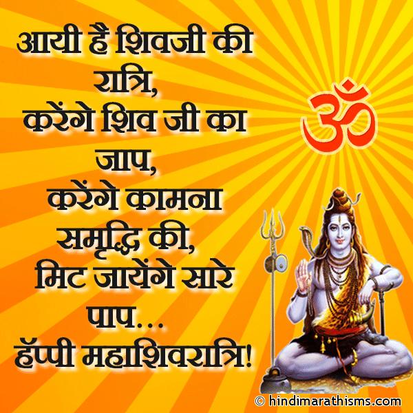 MAHASHIVRATRI SMS HINDI Image