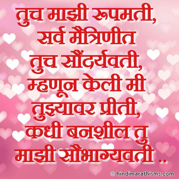 Love Shayari Marathi for GirlFriend - हिंदी मराठी SMS