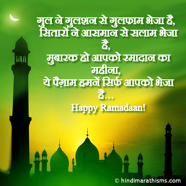 RAMZAN EID SMS HINDI Image