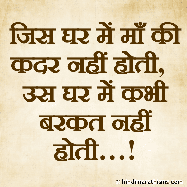 REAL FACT SMS HINDI Image
