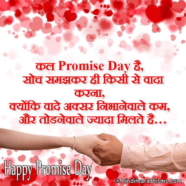 PROMISE DAY SMS HINDI Image