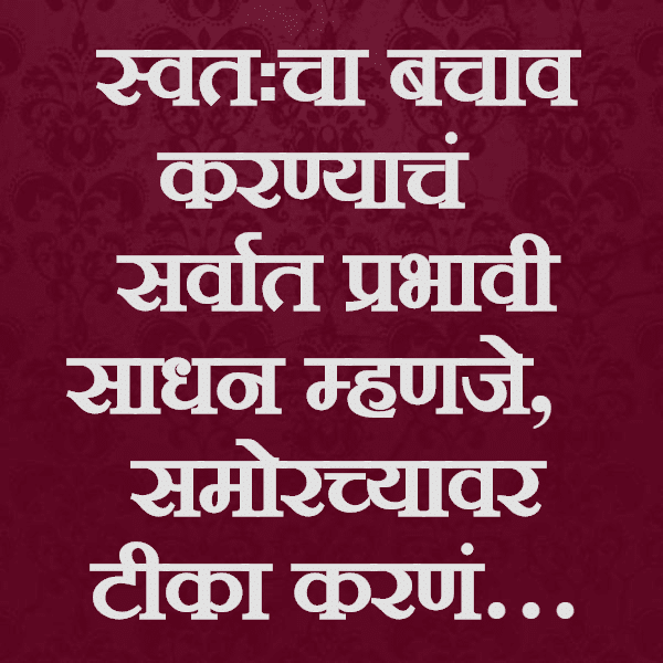 THOUGHTS SMS MARATHI Image