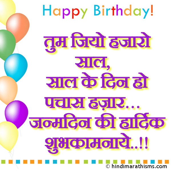 BIRTHDAY SMS HINDI Image