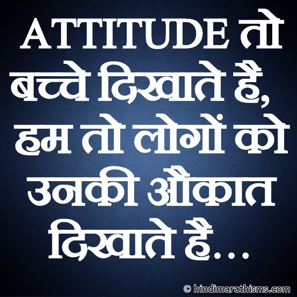 WHATSAPP ATTITUDE STATUS HINDI Image