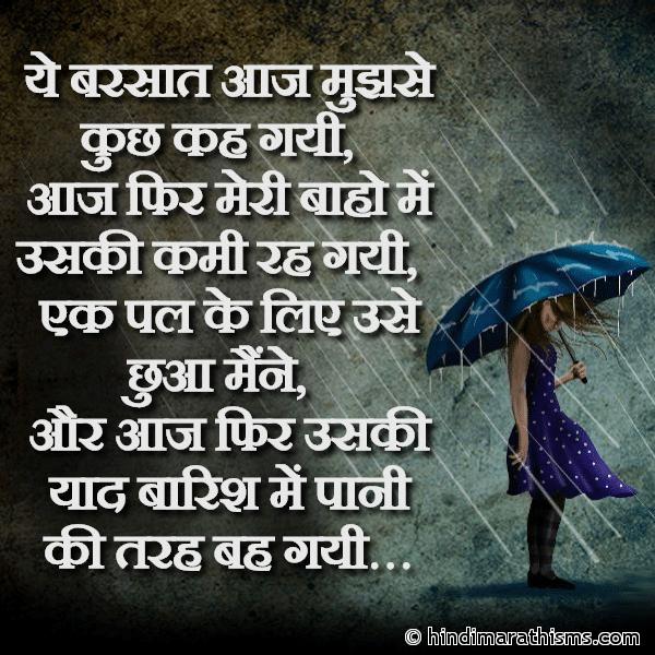 Rain SMS in Hindi | बारिश SMS हिंदी | Monsoon
