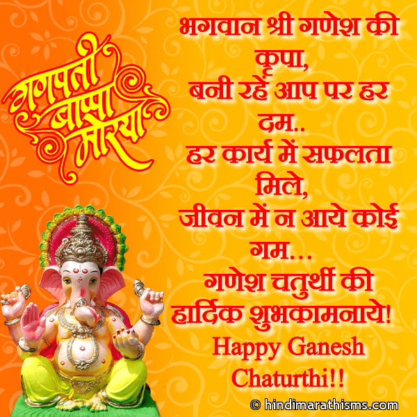 GANESH CHATURTHI SMS HINDI Image