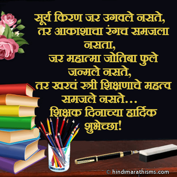 TEACHER DAY SMS MARATHI Image