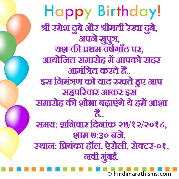 Birthday SMS Wishes Hindi | जन्मदिन शुभकामना