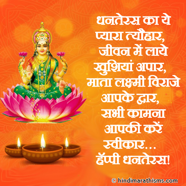DHANTERAS SMS HINDI Image