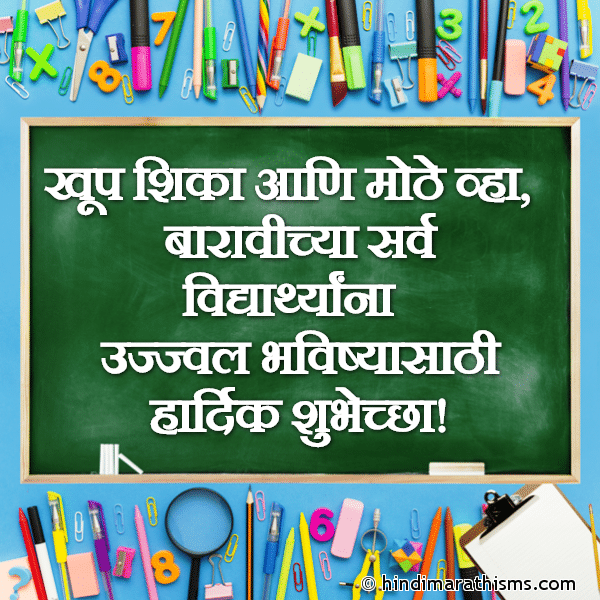 WELL WISHES SMS MARATHI Image