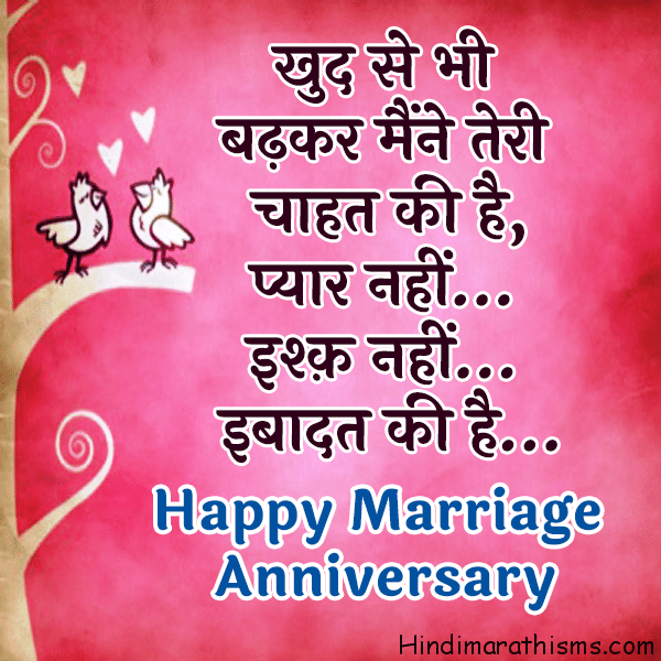 ANNIVERSARY SMS HINDI Image