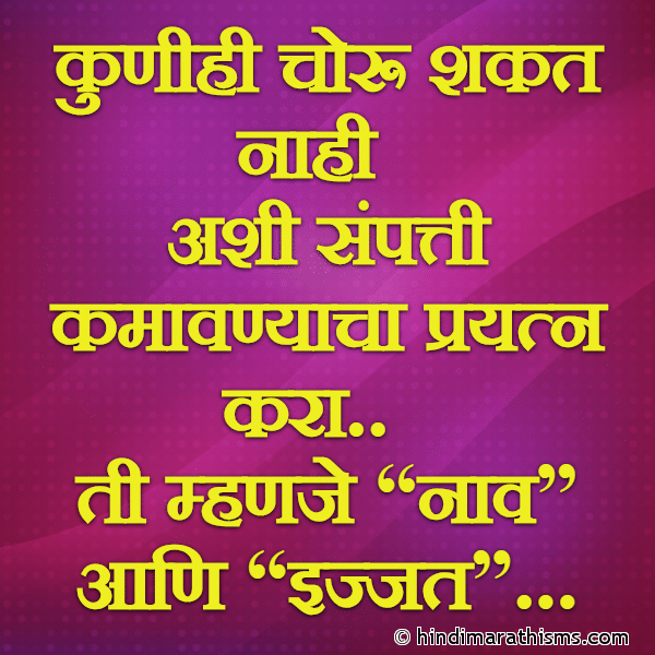 REAL FACT SMS MARATHI Image