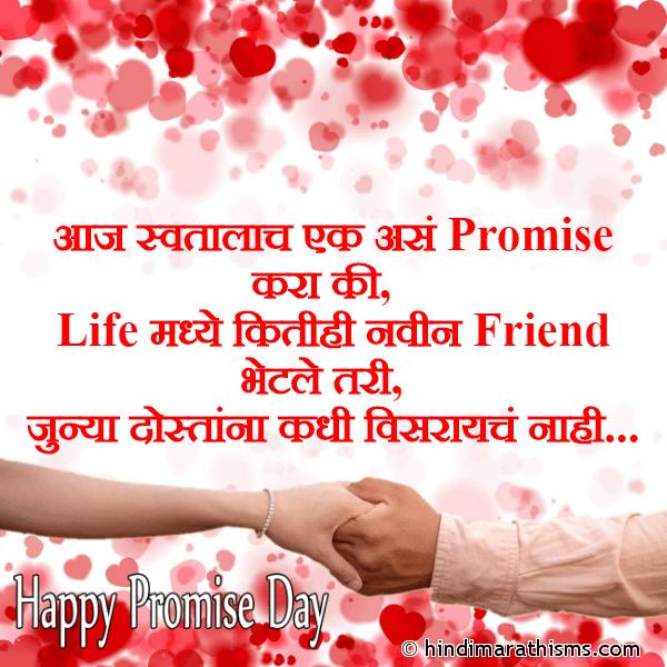 PROMISE DAY SMS MARATHI Image