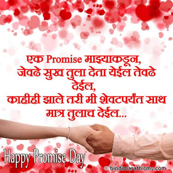 Promise Day SMS for Girlfriend Marathi - हिंदी