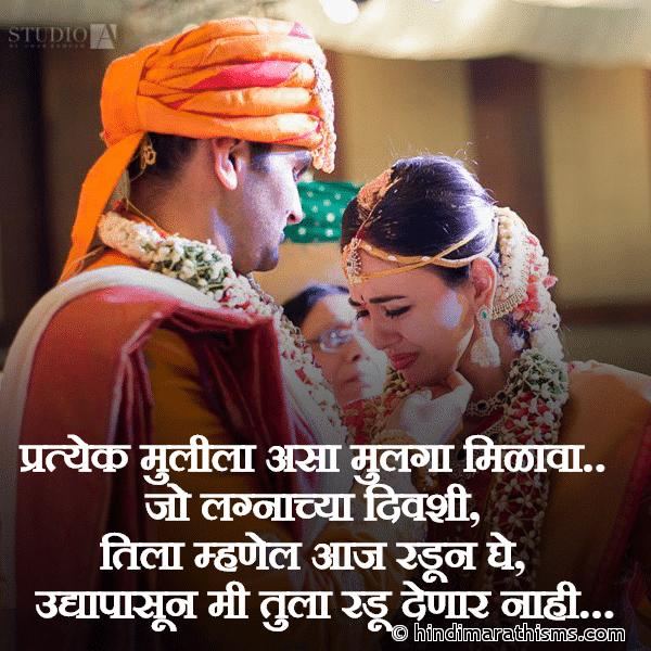 LOVE SMS MARATHI Image