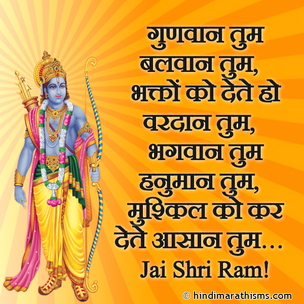 RAM NAVAMI SMS HINDI Image