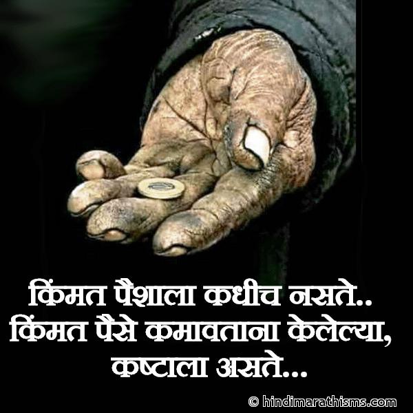 REAL FACT SMS MARATHI Image