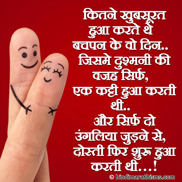 FRIENDSHIP SMS HINDI Image