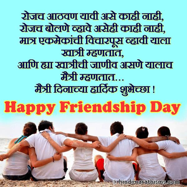 FRIENDSHIP DAY SMS MARATHI Image