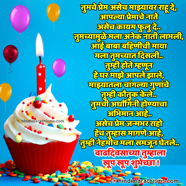 Birthday SMS Marathi | Birthday Wishes Marathi | Birthday Status Marathi