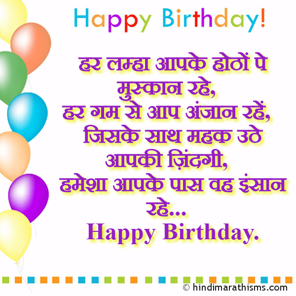Birthday SMS Hindi for Lover Image