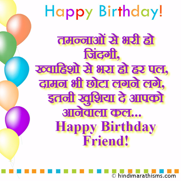 Happy Birthday SMS for Friend in Hindi Image