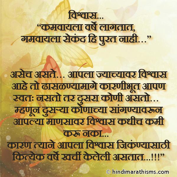 Vishwas SMS Marathi SUNDAR VICHAR MARATHI Image