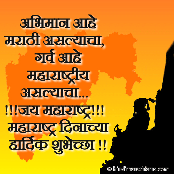 Jay Maharashtra | जय महाराष्ट्र Image