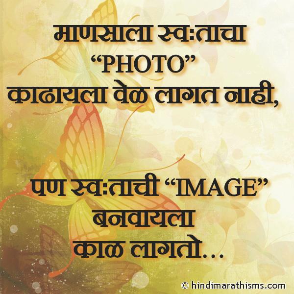 Swatachi IMAGE Banvayla Vel Lagto SUNDAR VICHAR MARATHI Image