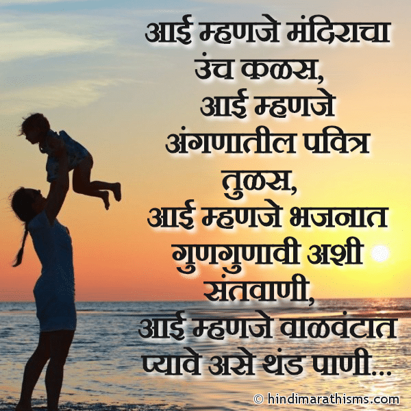 Aai SMS Marathi Image