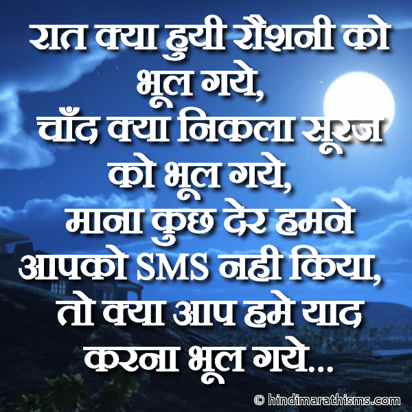 Aap Hame Yaad Karna Bhool Gaye Image