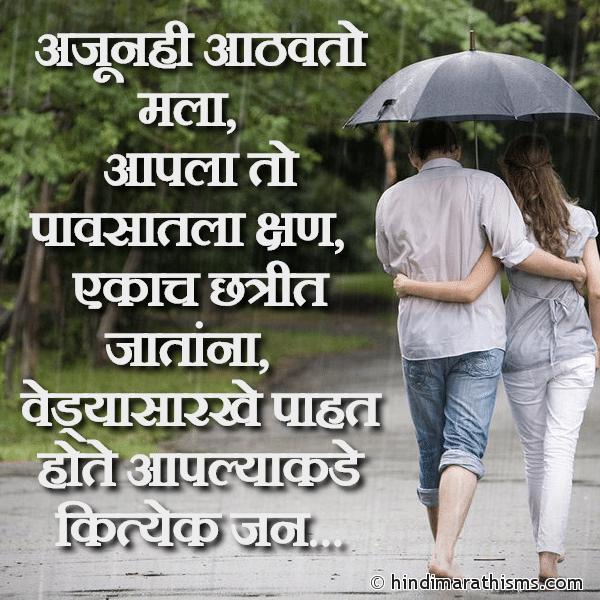 Aathavto Mala To Pavsatla Kshan RAIN SMS MARATHI Image