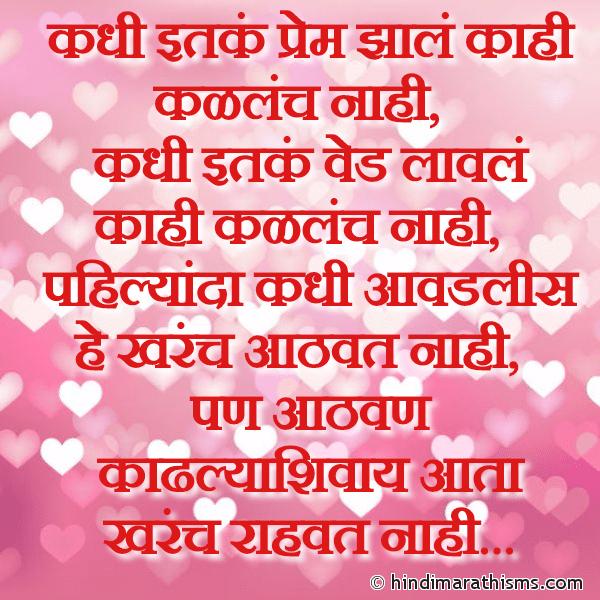 Aathvan Kadhlyashivay Aata Rahvat Nahi Image
