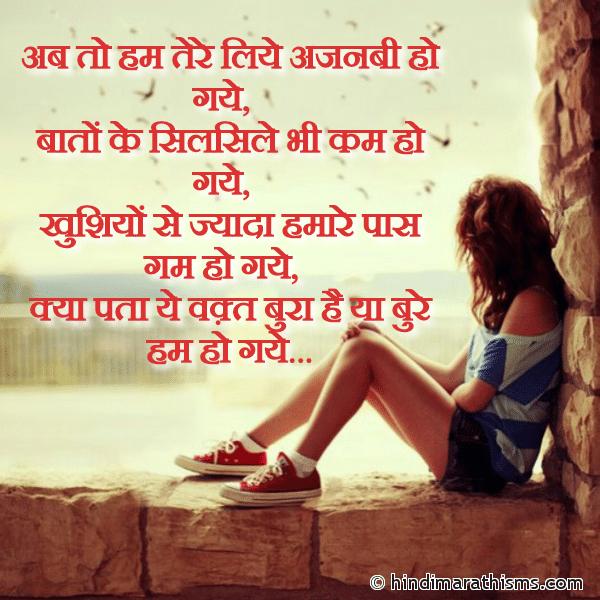 Ab To Hum Tere Liye Ajnabi Ho Gaye JUDAI SMS HINDI Image