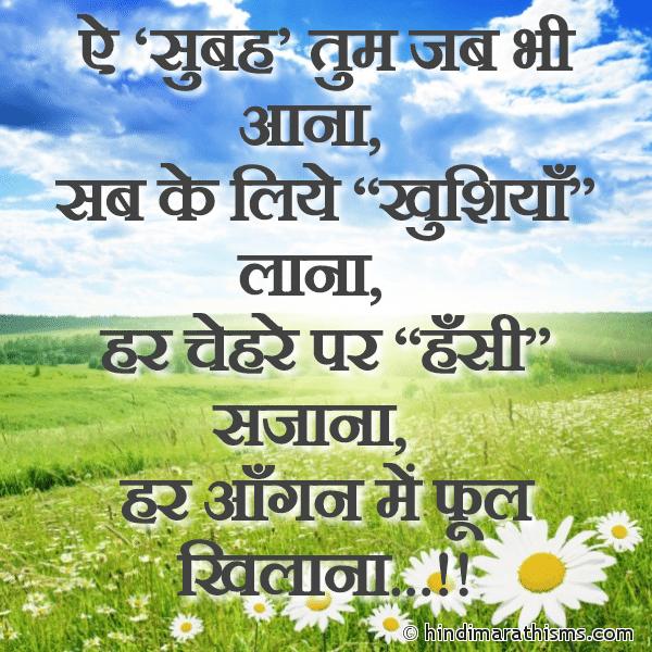Ae Subah Tum Jab Bhi Aana GOOD MORNING SMS HINDI Image