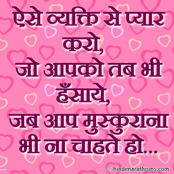 Aise Vyakti Se Pyar Karo LOVE SMS HINDI Image