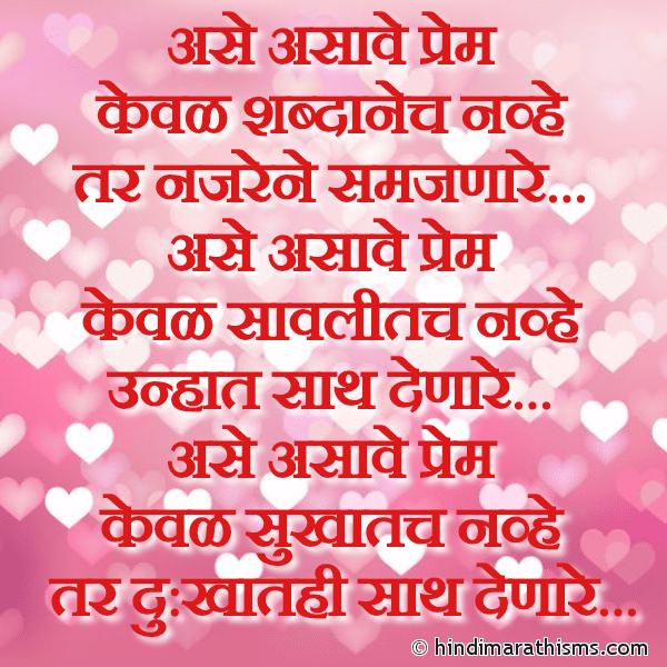 Ase Asave Prem SMS Image