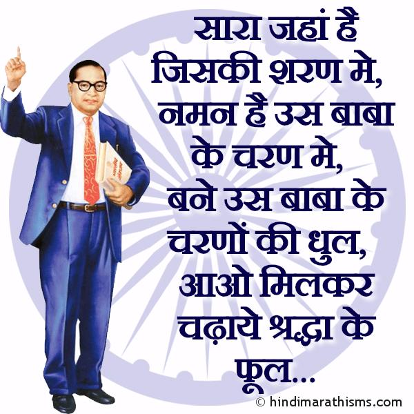 Babasaheb Ambedkar Hindi SMS Image