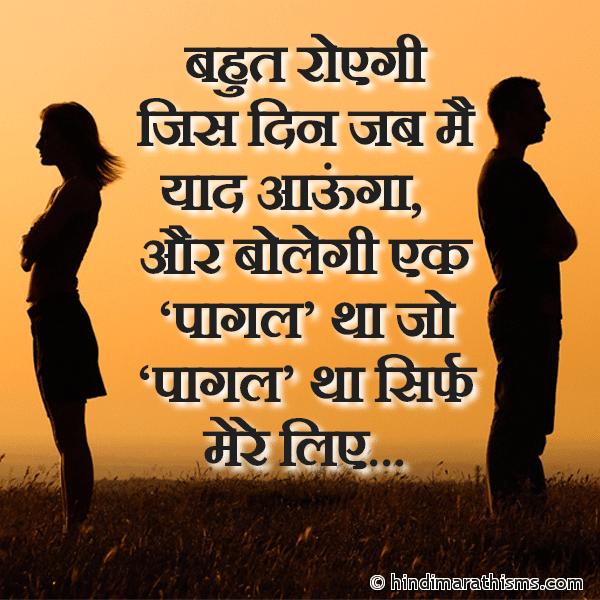 Bahut Royegi Jis Din Jab Mai Yaad Aaunga Image