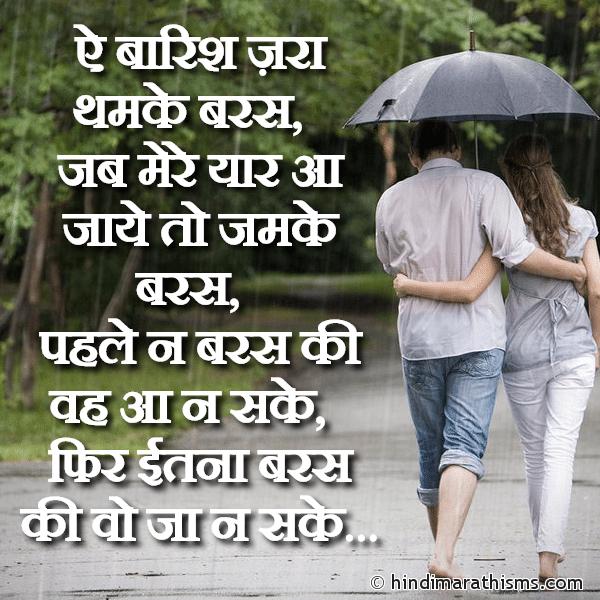 Barish Love SMS Image