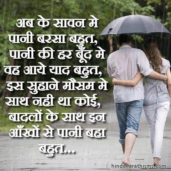 Barish Yaad SMS Image