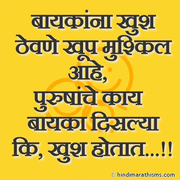 Baykana Khush Thevne Mushkil Aahe FUNNY SMS MARATHI Image